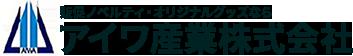 販促ノベルティ・オリジナルグッズ製作のアイワ産業