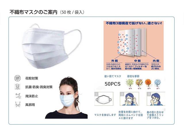 不織布マスクのご案内